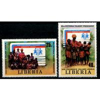 Либерия - 1979г. - Детская деревня Моноровия - полная серия, MNH [Mi 1159-1160] - 2 марки