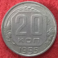 20 копеек СССР 1955 год