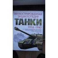 Иллюстрированная энциклопедия, танки 1916-45 годы. 2002.