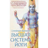 Абхай Чаранаравинда Бхактиведанта Свами Прабхупада. Сознание Кришны - высшая система йоги