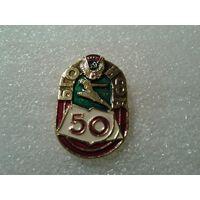 Знак. 50 лет БГОИФК (Белорусский институт физической культуры)