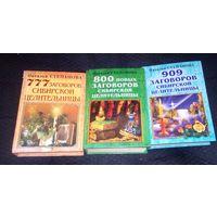 Заговоры сибирской целительницы,3 книги.