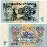 СССР. 5 рублей (образца 1961 года, P224, UNC) [серия Об, 2-й тип бумаги, 1-й тип шрифта]