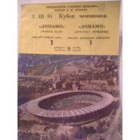1984 год Динамо Минск--Динамо Румыния игра в Тбилиси