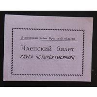 Членский билет доярок клуба четырех тысячниц, Лунинецкий р-н, 1991 г.