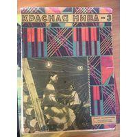 Красная Нива. 1929. Искусство и литература 1920х