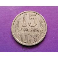 15 копеек 1978 СССР #07