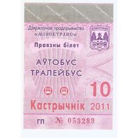 Проездной билет, Минск, 2011 г.