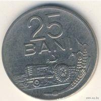 25 бани Румыния 1966