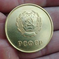 Золотая школьная медаль РСФСР СССР образца 1945 года, 2 тип, 32 мм., 583 проба 17.71 гр., отличная, из личной коллекции