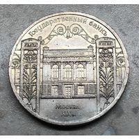 5 рублей Государственный банк / Госбанк 1991 г. в блеске