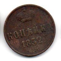 РОССИЙСКАЯ ИМПЕРИЯ 1 КОПЕЙКА 1852