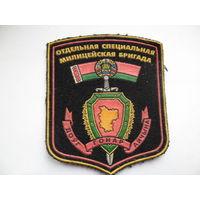 Отдельная специальная милицейская бригада