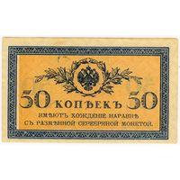 50 копеек 1915-1917  EF!!!