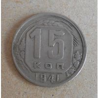 СССР, 15 копеек 1941