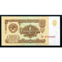 СССР. 1 рубль образца 1961 года. Шестой выпуск (серия Ет). UNC