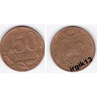 50 копеек 2006 СПМД