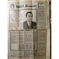 "Газета ""Пiянер Беларусi"" от 9 октября 1980 г."