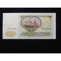 СССР50 рублей 1991г