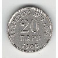Черногория 20 пара 1908 года. Нечастая!
