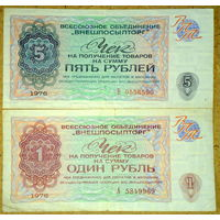 Внешпосылторг 1-5 руб 1976г