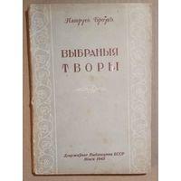 Пятрусь Броўка. Выбраныя творы. 1945 г.