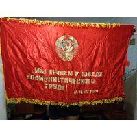 Знамя ссср 1100-1400 Маркс и Ленин