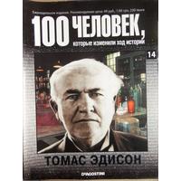 DE AGOSTINI 100 человек которые изменили ход истории 14 ТОМАС ЭДИСОН