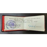 Удостоверение личности 1963 г. генерал-лейтенанта танковых войск Сергеенко С.С. за подписью генерал-полковника Гусаковского