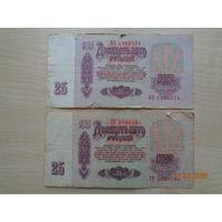 25 руб. 1961 г. (серии: ГГ, ИЗ, 2 шт.)