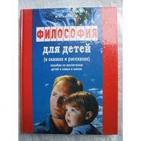 Михаил Андрианов  Философия для детей в сказках и рассказах