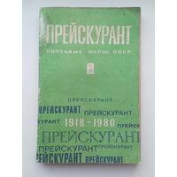 Прейскурант почтовых марок СССР 1918 - 1980 г.г.
