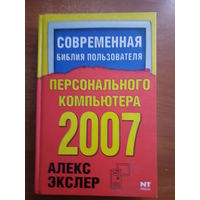 """Книга Алекс Экслер """"Современная библия пользователя ПК"""""""