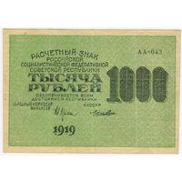 1000 рублей 1919..