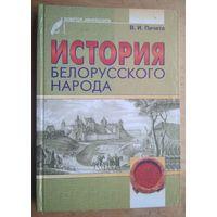 Пичета В.И. История Белорусского народа