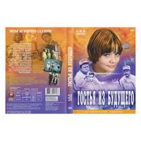 Гостья из будущего (2 ДВД)
