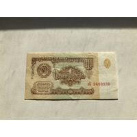 1 рубль 1961 серия зО