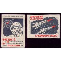 2 этикетки 1963 год Космос Пинск