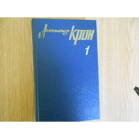 Крон А. Собрание сочинений в трех томах.