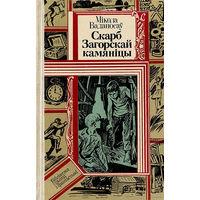 "Куплю книги из серии ""Библиотека приключений и фантастики"". Возможен обмен!"
