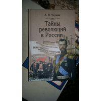 А. В. Черняк - Тайны революций в России