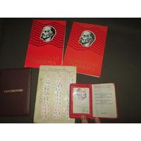 Грамоты,партбилет,ВЦСПС карточка уплаты членских взносов в профсоюз Молодечнолес 1960-е г.