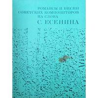 Романсы и песни советских композиторов на слова С.Есенина