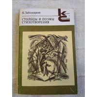 """Н.Заболоцкий  """"Столбцы и поэмы. Стихотворения"""""""