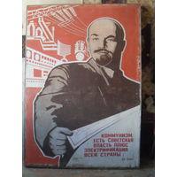 Советский плакат.Холст. 140Х200.