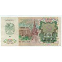СССР, 200 рублей 1992 год.