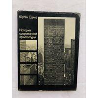 Ёдике Юрген - История современной архитектуры. Синтез формы, функции и конструкции