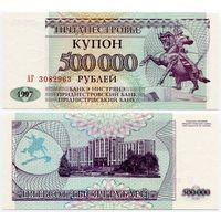 Приднестровье. 500 000 рублей (образца 1997 года, P33, UNC) [серия АГ]