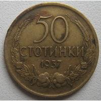 Болгария 50 стотинок 1937 г. (d)