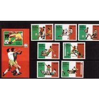 Гвинея-Бисау-1989 (Мих.1073-1079,Бл.281) **  , Спорт, ЧМ-1990 по футболу